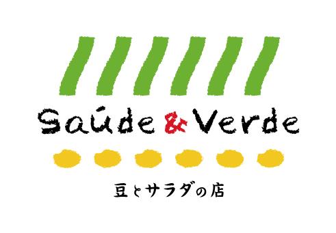 Saūde & Verde サウージヴェルジ 豆とサラダの店