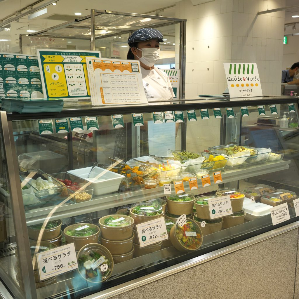 Saūde&Verde サウージヴェルジ 選べるサラダ
